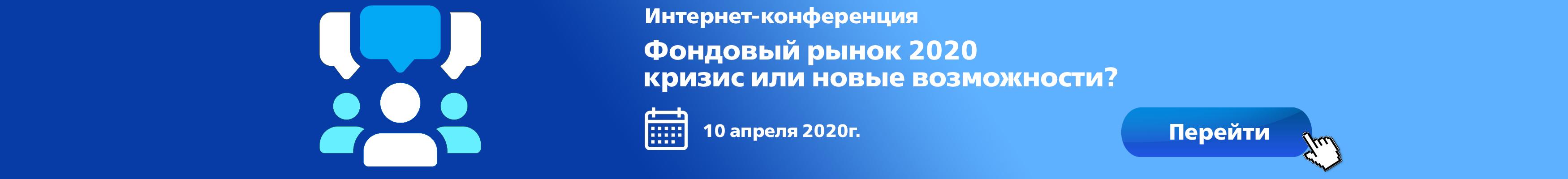 Фондовый рынок 2020 – кризис или новые возможности?