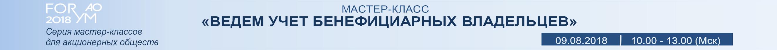 ФОРУМ АКЦИОНЕРНЫХ ОБЩЕСТВ